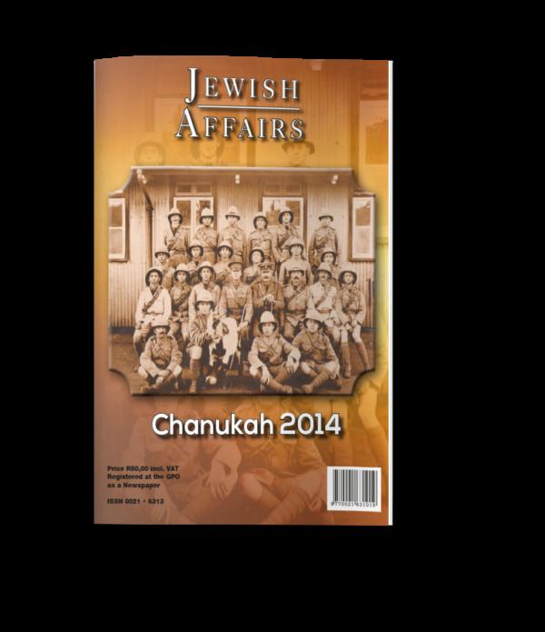 Chanukah 2014