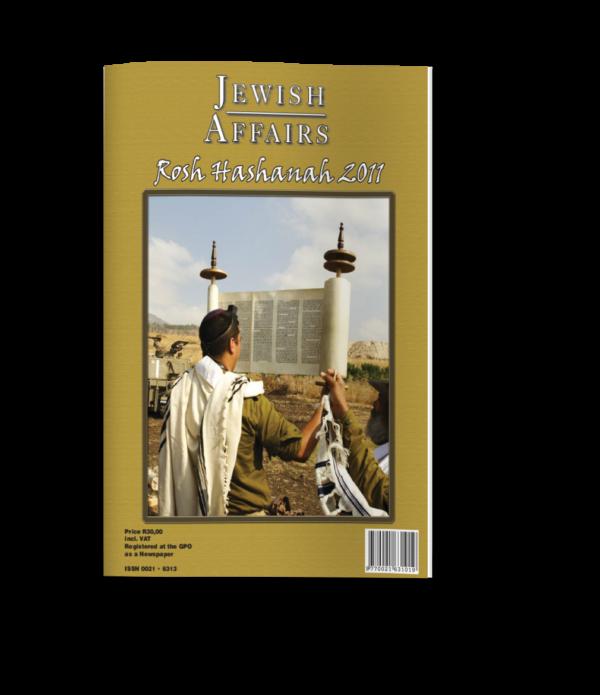 Rosh Hashanah 2011