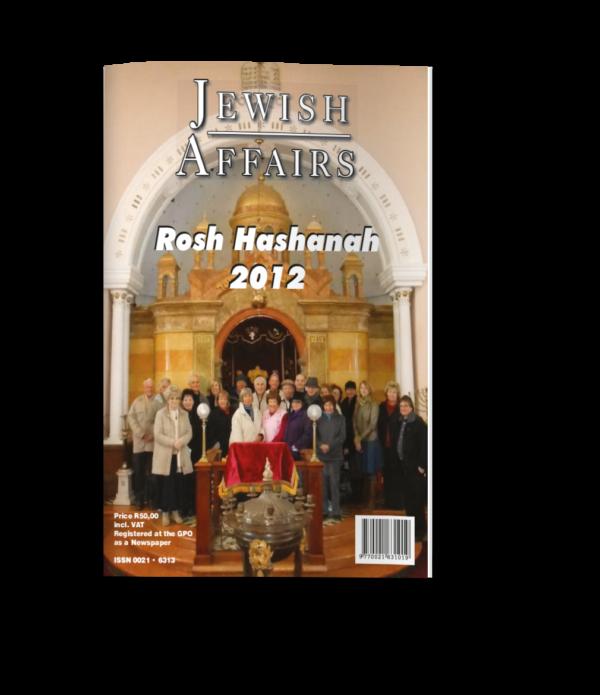 Rosh Hashanah 2012