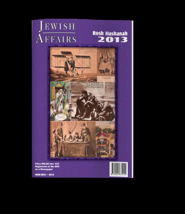 Rosh Hashanah 2013