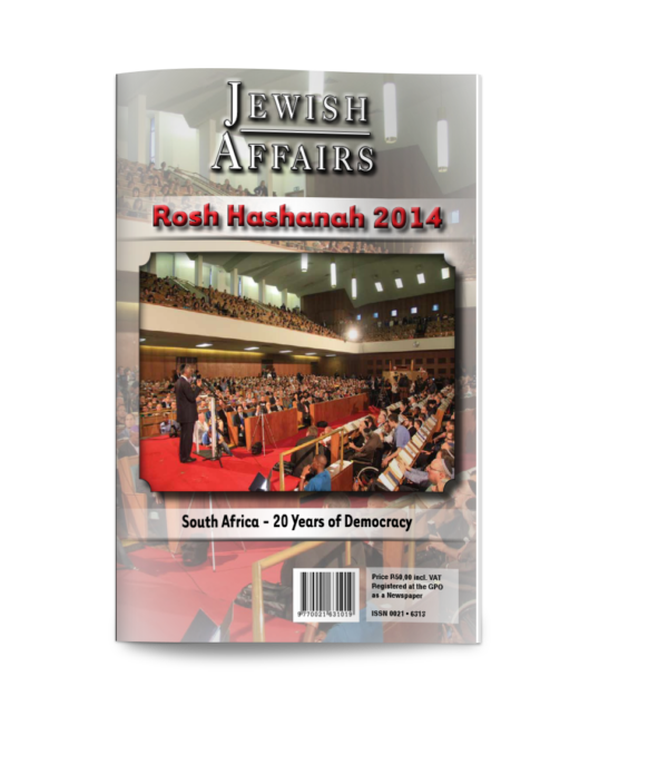 Rosh Hashanah 2014