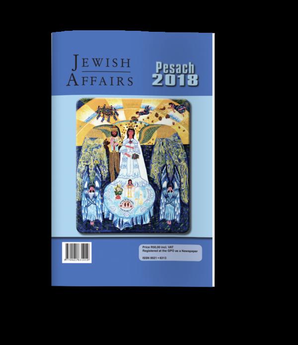 Pesach 2018
